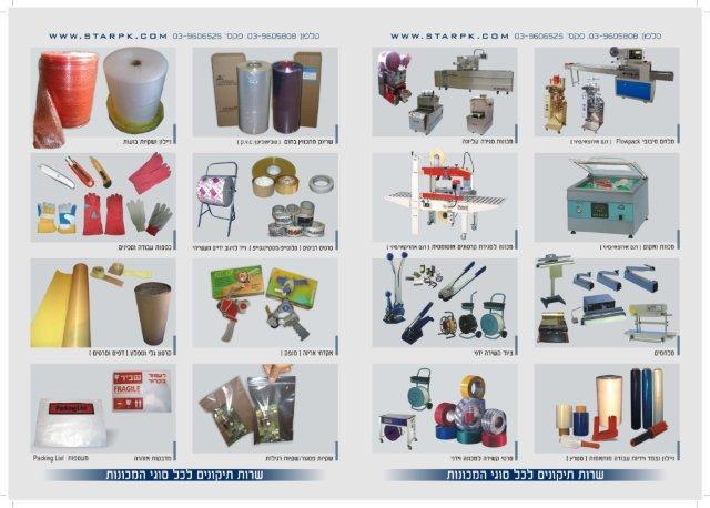 מכונות וחומרי אריזה