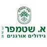 """א. שטמפר גידולים אורגנים בע""""מ - תמונת לוגו"""
