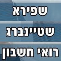 שפירא שטיינברג - רואה חשבון בירושלים