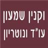 """עו""""ד ונוטריון וקנין שמעון - תמונת לוגו"""