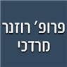 פרופ' רוזנר מרדכי - תמונת לוגו