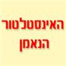 אינסטלטור הנאמן בחיפה