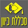 מכללת כיוון - תמונת לוגו
