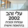 עלי זהב 2002 בנתניה