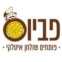 פביוס פיצה