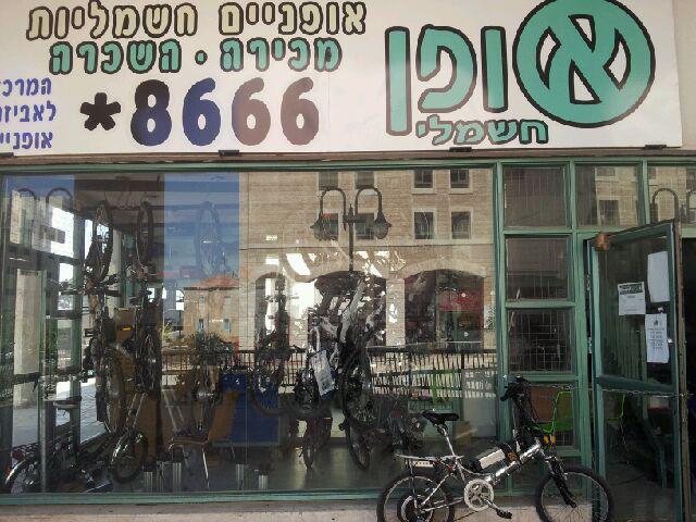 חנות לאופניים חשמליים בירושלים