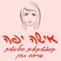 פרידה כהן - קוסמטיקה הוליסטית באלפי מנשה