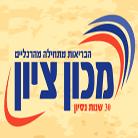 מכון ציון - אורתופדיה ומדרסים - תמונת לוגו