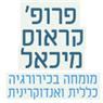 פרופ' קראוס מיכאל בחיפה