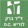 """ד""""ר ברק לוריא בחיפה"""