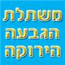 משתלת הגבעה הירוקה - תמונת לוגו
