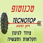 טכנוטופ-כלי עבודה וגינון - תמונת לוגו