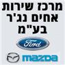"""מרכז שירות אחים נג'ר בע""""מ בחיפה"""