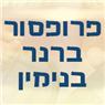 פרופ' ברנר בנימין בחיפה