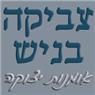 חניונית צביקה בניש - תמונת לוגו