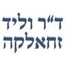 """ד""""ר וליד זחאלקה - תמונת לוגו"""