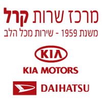 מרכז שירות קרל רמת גן
