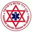 מגן דוד אדום בישראל