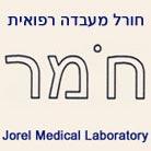 חורל- מעבדה רפואית