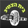 """בית הצמיג בע""""מ בתל אביב"""