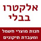 אלקטרו בבלי - תמונת לוגו