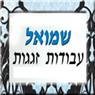 אביב שמואל- זגגות ומראות בראשון לציון