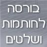 בורסה לחותמות ושלטים - תמונת לוגו