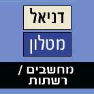 איי.די.אם. רשתות - דניאל מטלון