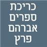 כריכת ספרים אברהם פרץ - תמונת לוגו