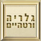 גלריה ורטהיים - תמונת לוגו