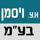 """א.צ. ויסמן בע""""מ בחיפה"""