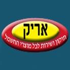 אריק - שרות הוגן בתל אביב