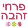 פרחי זהבה - תמונת לוגו