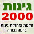 גינות 2000 בבאר שבע