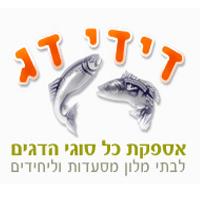 """דידי דג שיווק דגים בע""""מ בתל אביב"""
