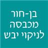 בן-חור - מכבסה לניקוי יבש - תמונת לוגו