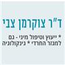 """ד""""ר צבי צוקרמן - תמונת לוגו"""