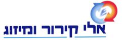 """אלי קירור ומיזוג 2014 בע""""מ"""