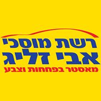"""מוסך אבי זליג בע""""מ בירושלים"""