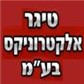 """טיגר אלקטרוניקס בע""""מ - תמונת לוגו"""