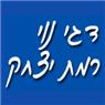 דגי נוי רמת יצחק ברמת גן