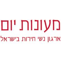 ארגון נשי חרות בישראל בתל אביב