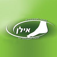 אילן המרכז לאורטופדיה - תמונת לוגו