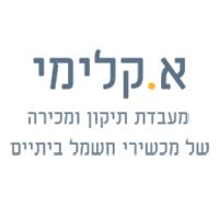 א. קלימי בירושלים