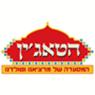 הטאג'ין מרציאנו וטולדנו בירושלים