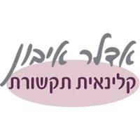 אדלר איבון קלינאית תקשורת - תמונת לוגו
