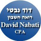 """דוד נבטי רו""""ח David Nabati C.P.A"""