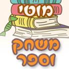 משחק וספר - מוטי- לוגו