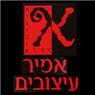 אמיר עיצובים - תמונת לוגו
