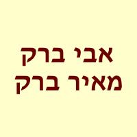 א.א.א. אאול אבי ברק בחיפה